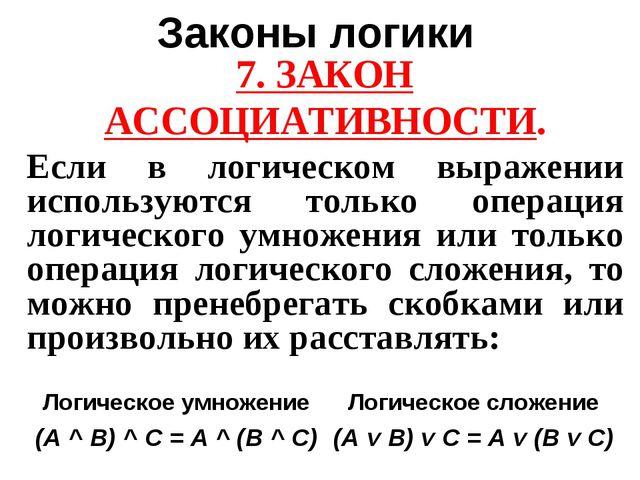 Законы логики 7. ЗАКОН АССОЦИАТИВНОСТИ. Если в логическом выражении использую...