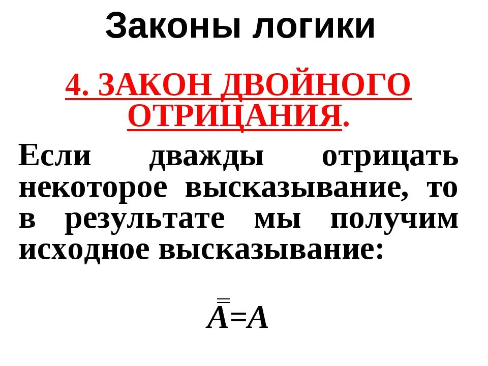 Законы логики 4. ЗАКОН ДВОЙНОГО ОТРИЦАНИЯ. Если дважды отрицать некоторое выс...