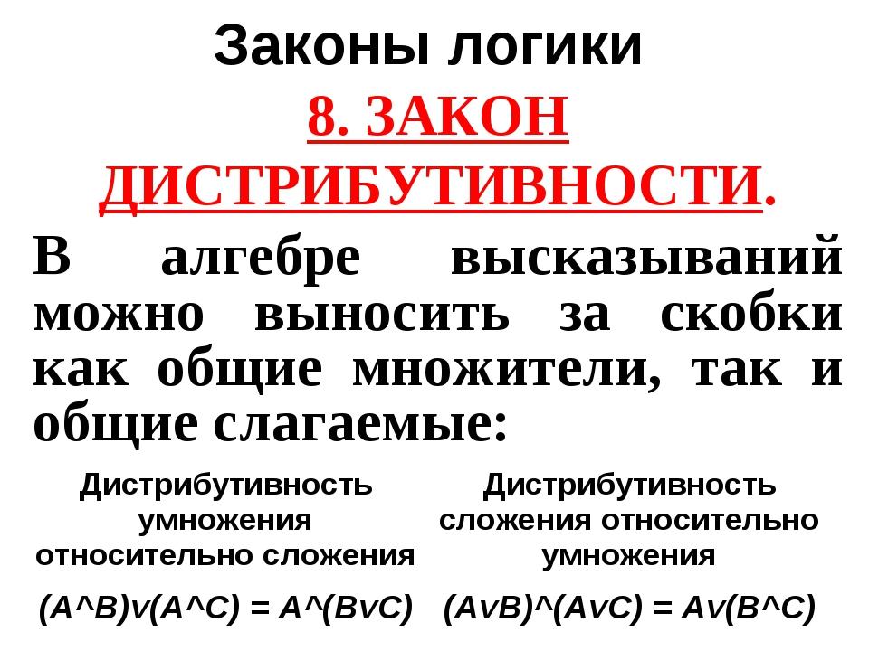 Законы логики 8. ЗАКОН ДИСТРИБУТИВНОСТИ. В алгебре высказываний можно выносит...