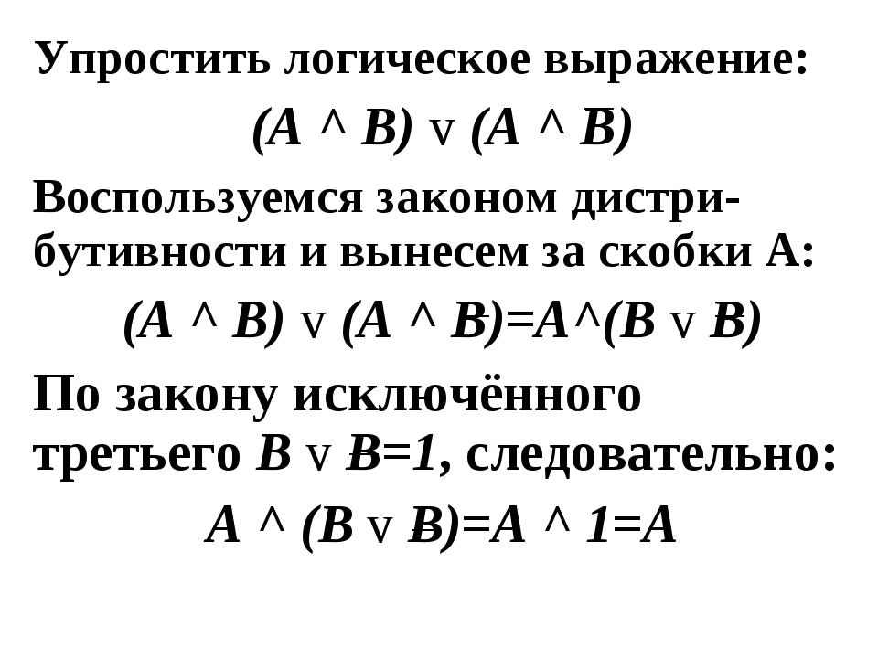 Упростить логическое выражение: (A ^ B) v (A ^ B) Воспользуемся законом дистр...