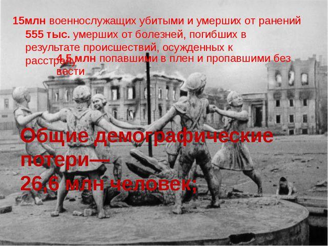 15млн военнослужащих убитыми и умерших от ранений 555 тыс. умерших от болезне...