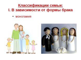 Классификации семьи: I. В зависимости от формы брака моногамия полигамия