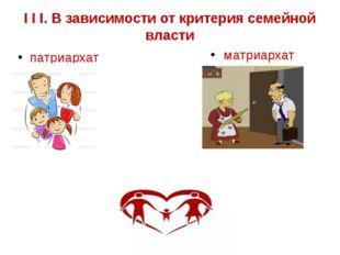 I I I. В зависимости от критерия семейной власти матриархат демократическая п