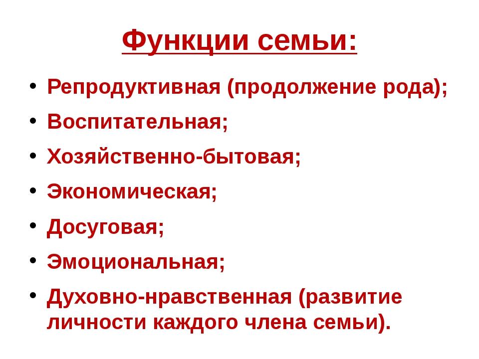 Функции семьи: Репродуктивная (продолжение рода); Воспитательная; Хозяйственн...