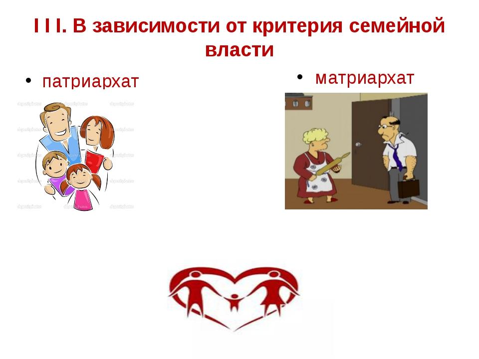 I I I. В зависимости от критерия семейной власти матриархат демократическая п...