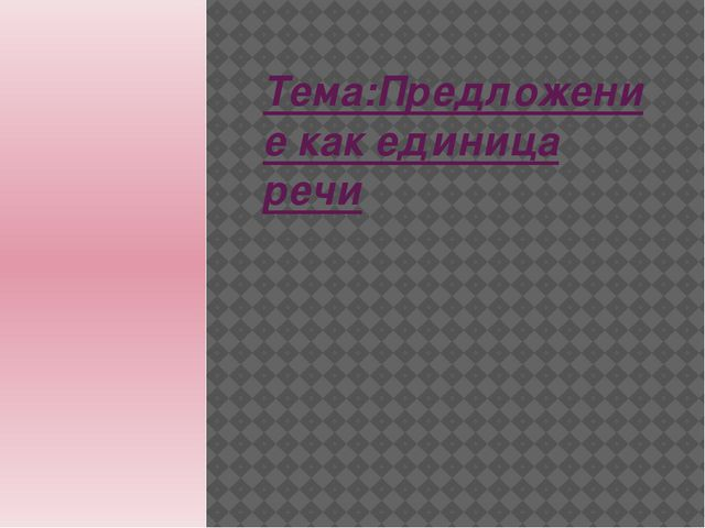 Тема:Предложение как единица речи