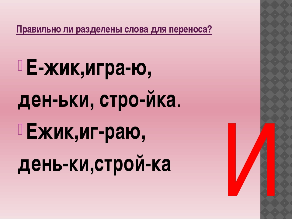 Правильно ли разделены слова для переноса? Е-жик,игра-ю, ден-ьки, стро-йка. Е...