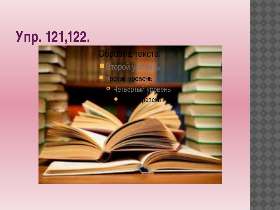 Упр. 121,122.