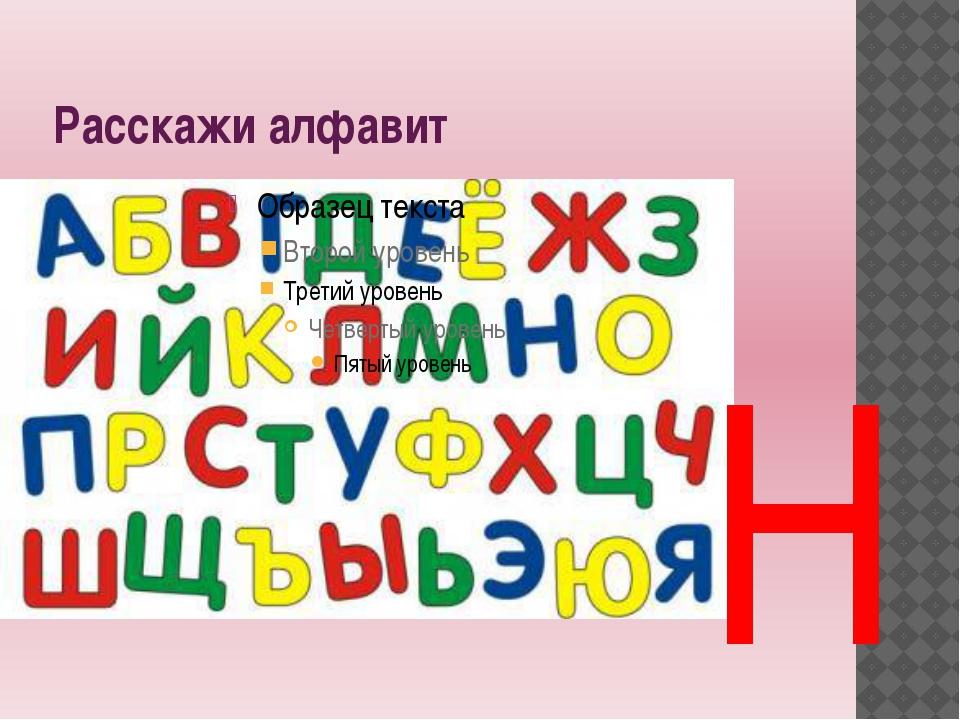 Расскажи алфавит Н