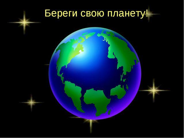 Береги свою планету!