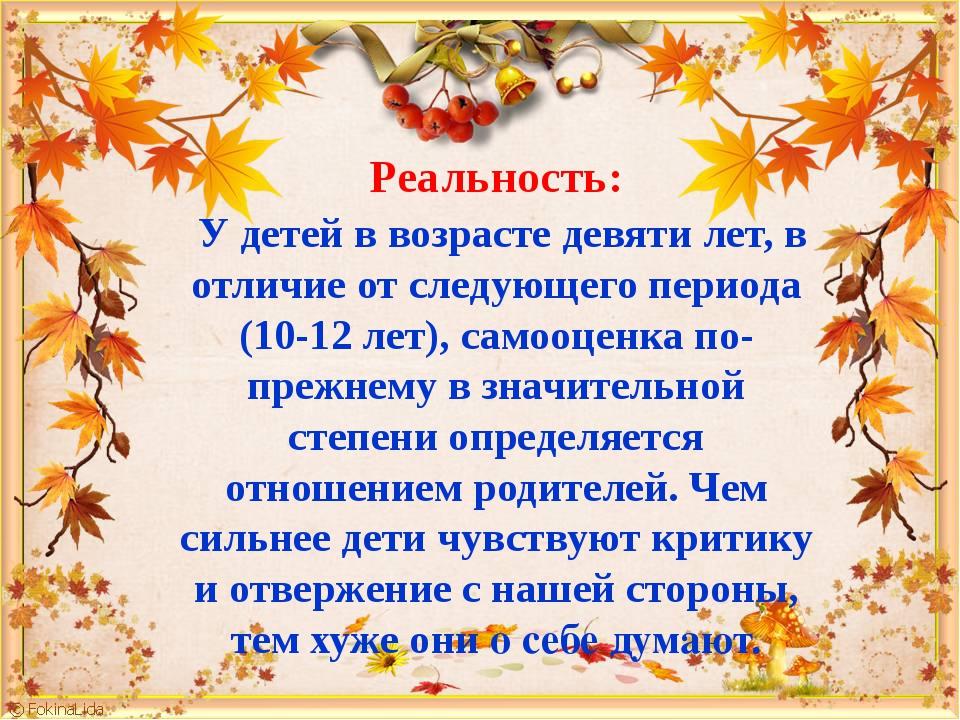 Реальность: У детей в возрасте девяти лет, в отличие от следующего периода (1...
