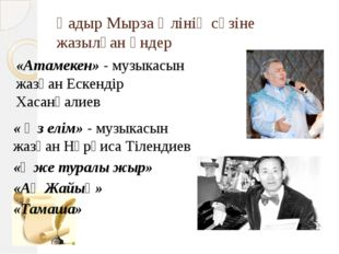 Қадыр Мырза Әлінің сөзіне жазылған әндер «Атамекен» - музыкасын жазған Ескенд