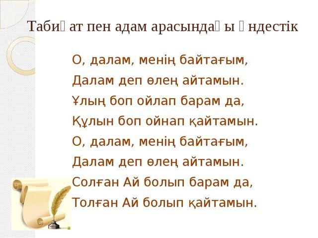 Табиғат пен адам арасындағы үндестік О, далам, менің байтағым, Далам деп өлең...
