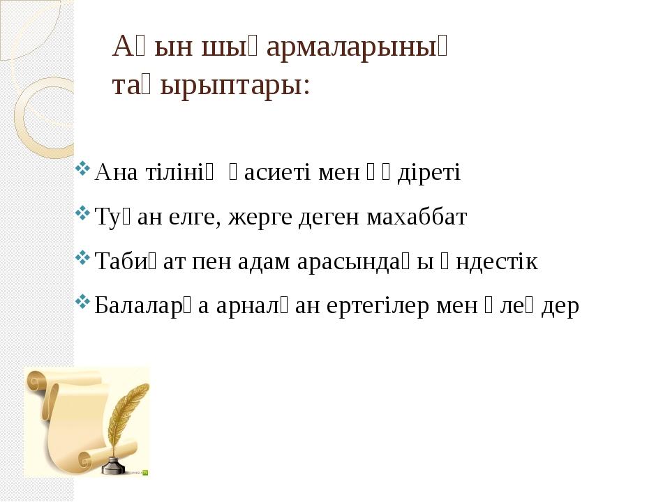 Ақын шығармаларының тақырыптары: Ана тілінің қасиеті мен құдіреті Туған елге,...