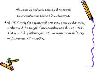 Памятник павшим воинам в Великой Отечественной войне в д. Советская. В 1975 г