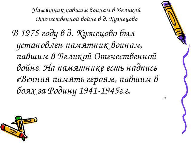 Памятник павшим воинам в Великой Отечественной войне в д. Кузнецово В 1975 го...