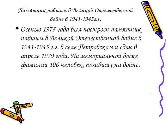 Памятник павшим в Великой Отечественной войне в 1941-1945г.г. Осенью 1978 год...