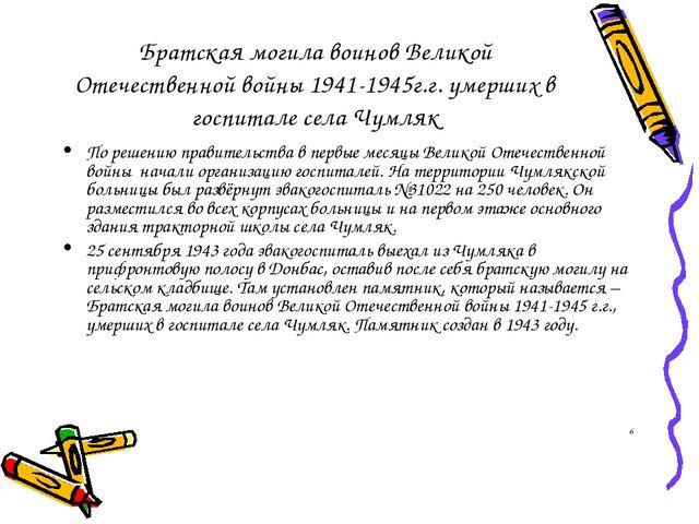 Братская могила воинов Великой Отечественной войны 1941-1945г.г. умерших в го...