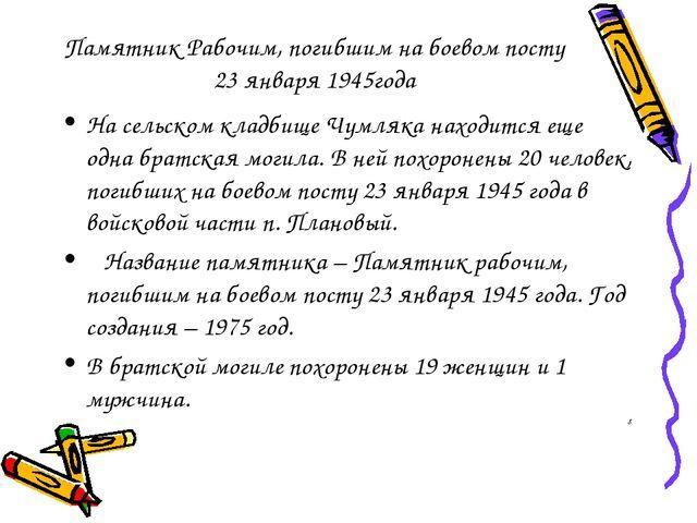 Памятник Рабочим, погибшим на боевом посту 23 января 1945года На сельском кла...