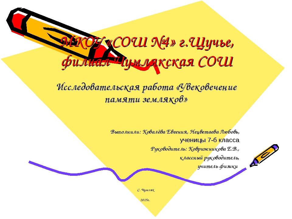 МКОУ «СОШ №4» г.Щучье, филиал Чумлякская СОШ Исследовательская работа «Увеков...