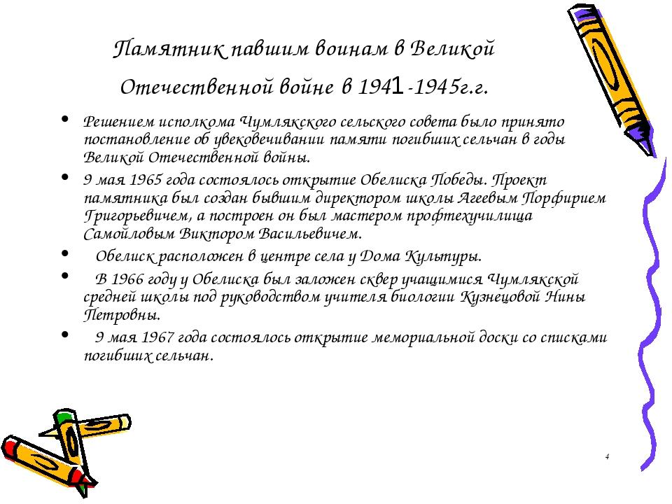 Памятник павшим воинам в Великой Отечественной войне в 1941-1945г.г. Решением...