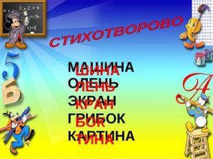 МАШИНА   ОЛЕНЬ ЭКРАН ГРИБОК    КАРТИНА ШИНА   ЛЕНЬ КРАН БОК