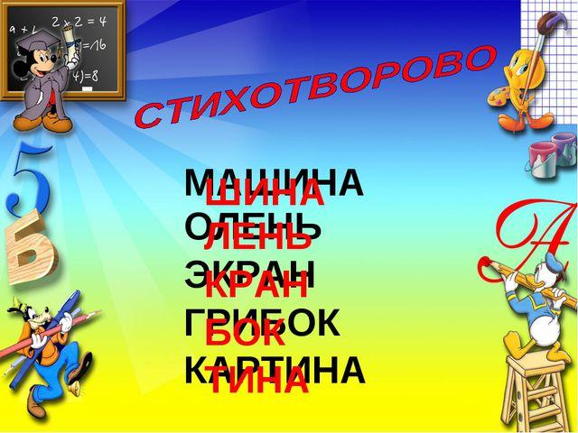 МАШИНА   ОЛЕНЬ ЭКРАН ГРИБОК    КАРТИНА ШИНА   ЛЕНЬ КРАН БОК  ...