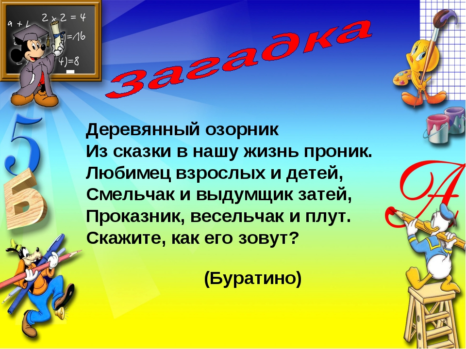 Деревянный озорник Из сказки в нашу жизнь проник. Любимец взрослых и детей,...