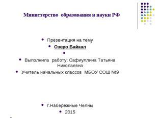 Министерство образования и науки РФ Презентация на тему Озеро Байкал Выполнил