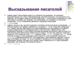 Высказывания писателей Байкал дарит нам великую радость и огромное наслаждени