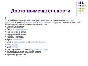 Достопримечательности ] На Байкале и вокруг него находится множество памятник