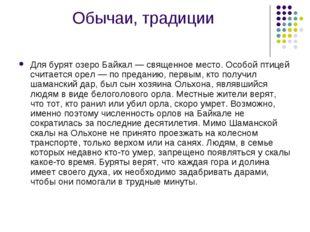 Обычаи, традиции Для бурят озеро Байкал—священное место. Особой птицей счит