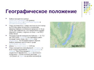Географическое положение Байкал находится в центреАзиатского континентана г