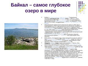 Байкал – самое глубокое озеро в мире Байкал—самое глубокое озеро на Земле.