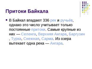 Притоки Байкала В Байкал впадают 336рекиручьёв, однако это число учитывает