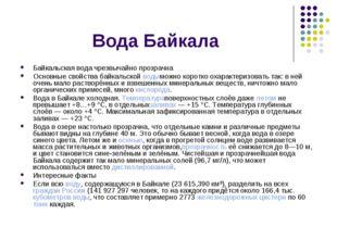Вода Байкала Байкальская вода чрезвычайно прозрачна Основные свойства байкаль
