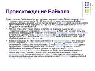 Происхождение Байкала Происхождение Байкала до сих пор вызывает научные споры