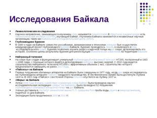 Исследования Байкала Лимнологические исследования Научное направление, занима