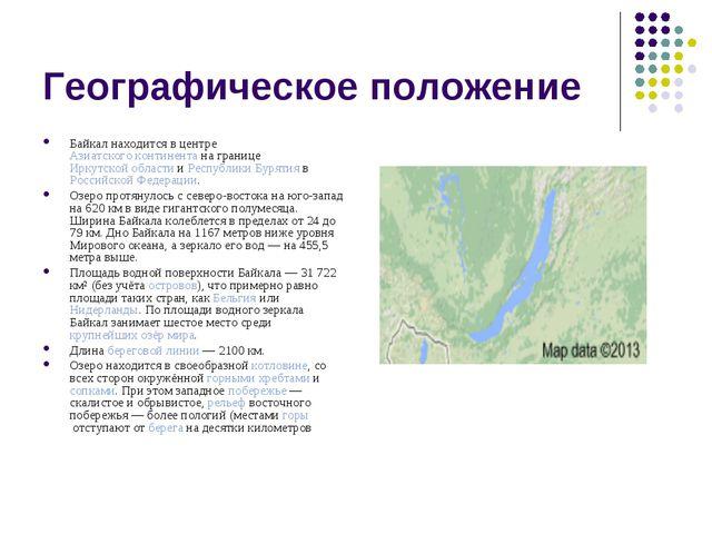 Географическое положение Байкал находится в центреАзиатского континентана г...