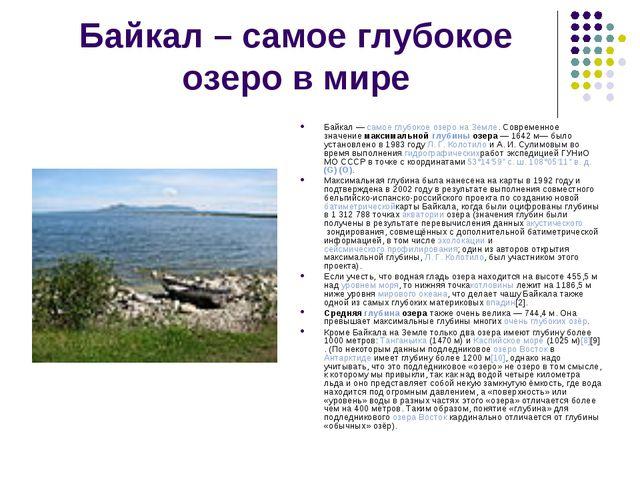 Байкал – самое глубокое озеро в мире Байкал—самое глубокое озеро на Земле....