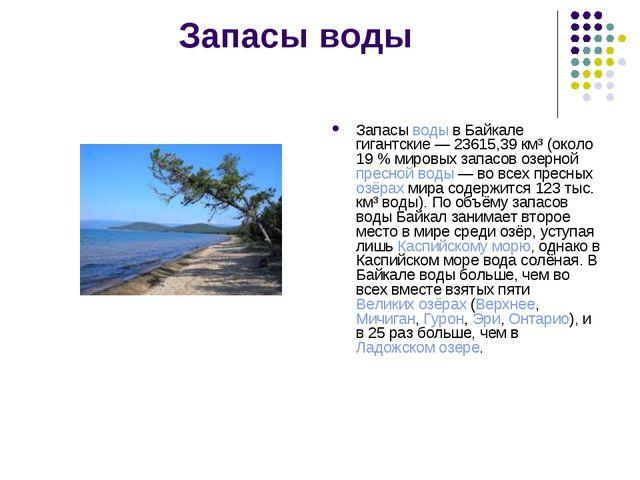 Запасы воды Запасыводыв Байкале гигантские— 23615,39 км³ (около 19% миров...