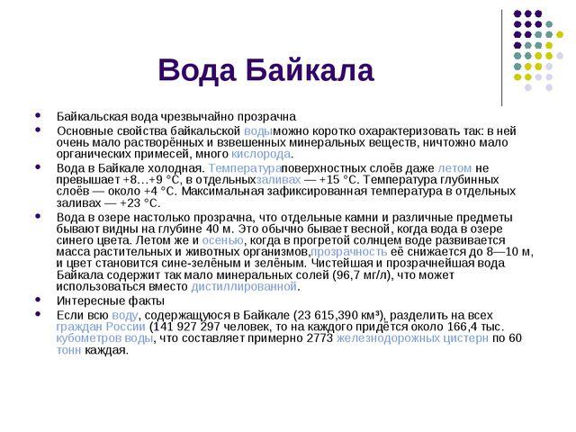 Вода Байкала Байкальская вода чрезвычайно прозрачна Основные свойства байкаль...
