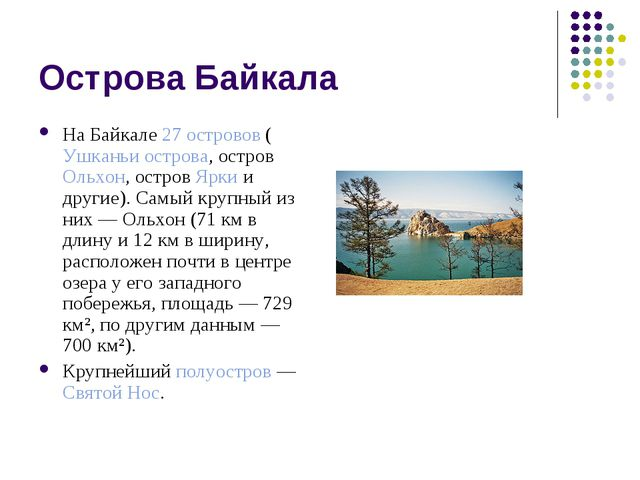 Острова Байкала На Байкале27 островов(Ушканьи острова, островОльхон, остро...