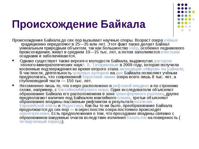 Происхождение Байкала Происхождение Байкала до сих пор вызывает научные споры...