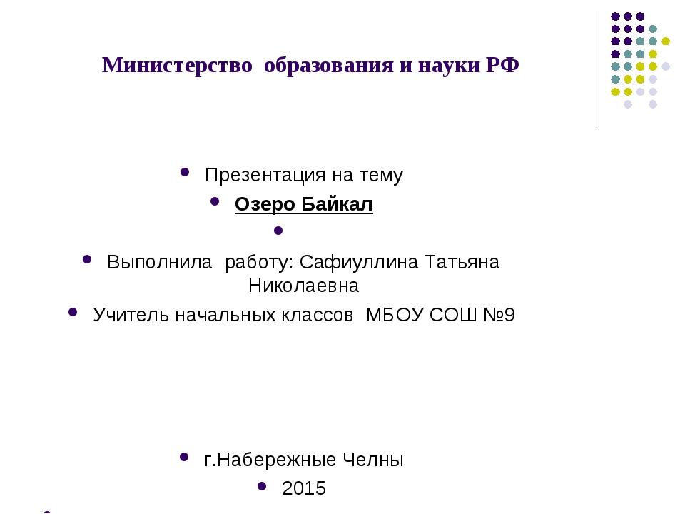 Министерство образования и науки РФ Презентация на тему Озеро Байкал Выполнил...