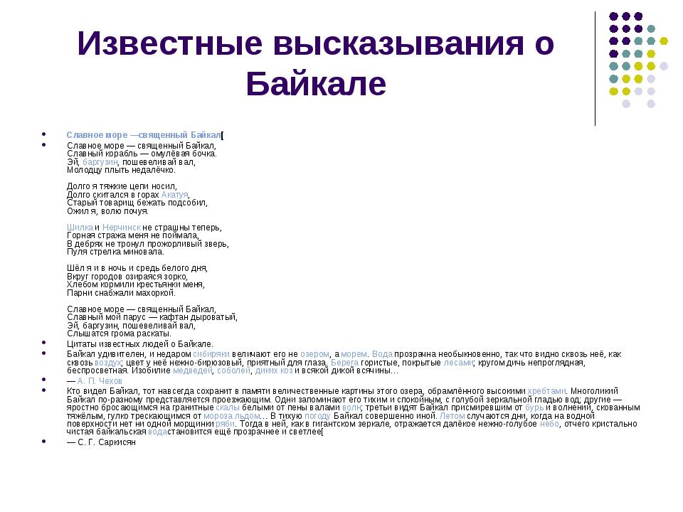 Известные высказывания о Байкале Славное море — священный Байкал[ Славное мор...
