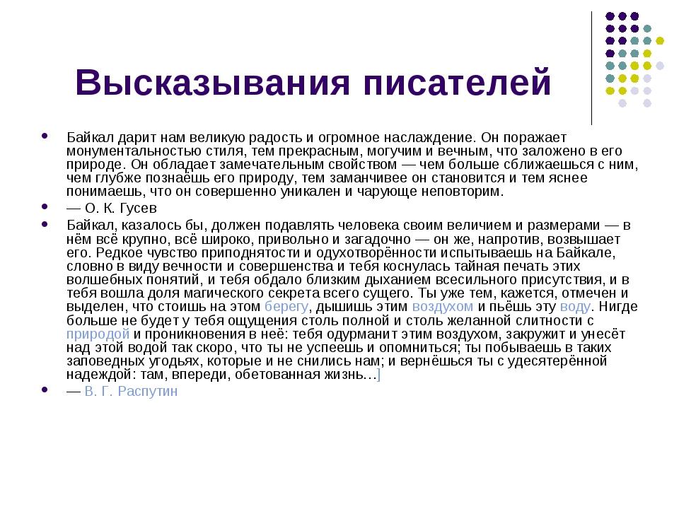 Высказывания писателей Байкал дарит нам великую радость и огромное наслаждени...