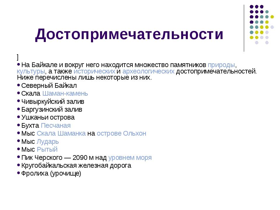 Достопримечательности ] На Байкале и вокруг него находится множество памятник...