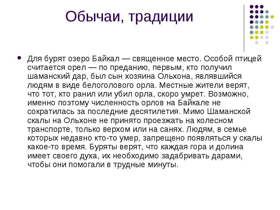 Обычаи, традиции Для бурят озеро Байкал—священное место. Особой птицей счит...