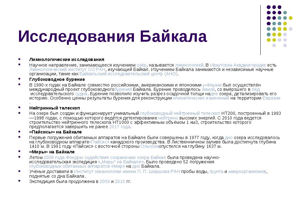 Исследования Байкала Лимнологические исследования Научное направление, занима...